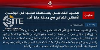 IS' Khorasan Province Claims Suicide Attack at Afghan MP's Home in Jalalabad