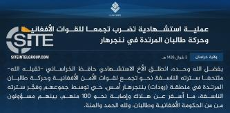 "IS Claims Killing, Wounding Nearly 100 from Afghan Taliban and Afghan Forces in What Former Calls ""Mysterious Explosion"" in Nangarhar"