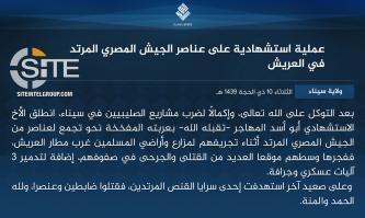 IS' Sinai Province Claims Suicide Bombing on Egyptian Soldiers as They Allegedly Bulldozed Houses in al-Arish