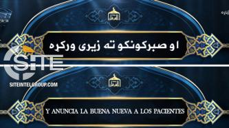 IS Supporters Disseminate Spanish, Pashto Translations of Baghdadi Speech