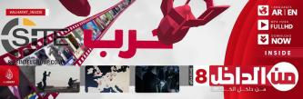 "IS Incites for Attacks, Lays Out Propaganda Dissemination Directives in Newest ""Inside the Caliphate"" Video"