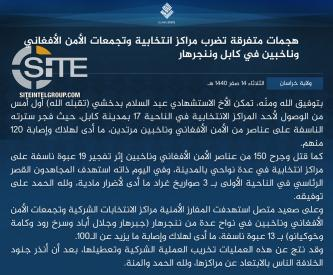 IS' Khorasan Province Issues Formal Communique for Election Day Attacks in Kabul and Nangarhar
