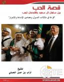 "AQ Writer Finds Twilight of American Empire Evident in Trump ""Blackmailing"" KSA Over Arms Deal"