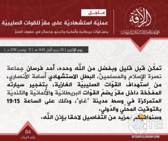 JNIM Claims Suicide Bombing on HQ of Foreign Forces in Gao