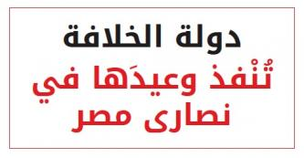 "IS Reiterates Threat to Coptic Christians in Naba 155, Urges Muslims Stay Away from ""Crusader"" Embassies and Nationals"