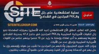 IS Claims Another Suicide Bombing Targeting U.S. & SDF Forces
