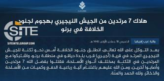 IS' West Africa Province Claims Killing 7 Nigerian Soldiers in Attack in Ajiri (Borno)