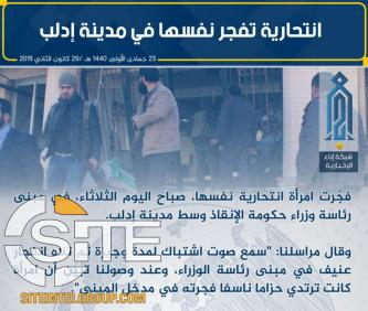 IS Female Suicide Bomber Carries Out Suicide Operation in Idlib