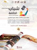 "4th Issue of IS-linked Media Project ""Shabaab al-Khilafah"" Magazine Released, Features Threats and Attack Ideas"