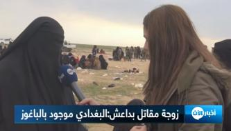 Wife of IS Fighter in Syria Claims Women Ordered to Leave Baghuz in Media Interview