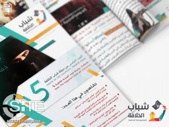 "Publishers of IS-linked ""Shabaab al-Khilafah"" Magazine Boast 6,000+ Followers, Insult Fighting Spirit of American Soldiers in Issue 5"