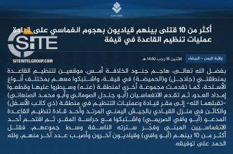 IS Claims 2-Man Suicide Raid on AQAP HQ Coinciding with Other Attacks on its Positions in Yemen