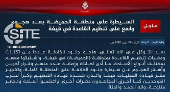 As Conflict Rages Between the Two, IS Claims Attacks on Multiple AQAP Positions in al-Humaydha