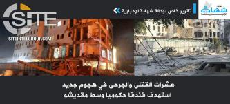 Shabaab Media Unit Gives Details on Suicide Raid at Makka al-Mukarama Hotel in Mogadishu
