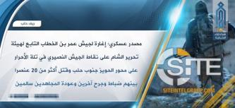 HTS Claims Over 20 SAA Officers & Soldiers Killed in Aleppo Raid
