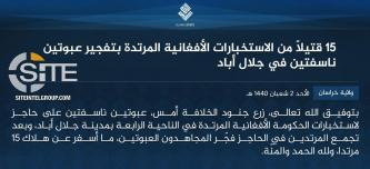 IS Claims 4 Attacks on Afghan Security and Intelligence in Jalalabad in 5 Days, Killing 21