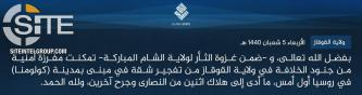 IS' Caucasus Province Claims Killing 2 Christians in Apartment Bombing in Kolomna
