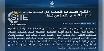 IS Claims Killing AQAP District Official in Suicide Raid in al-Bayda'