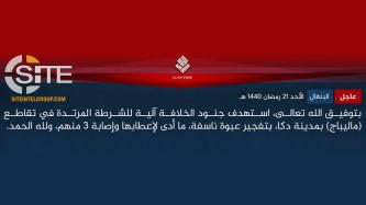 IS Claims Bombing Bangladeshi Police Vehicle in Dhaka