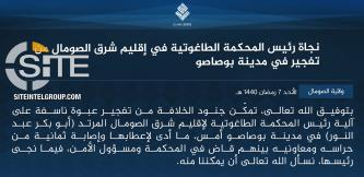 IS Claims Assassination Attempt on Somalia District Court Judge in Bosaso