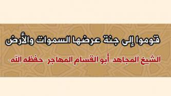 Hurras al-Deen Publishes Statement Rejecting Syria-related Conferences, Demanding Fighters Continue Jihad