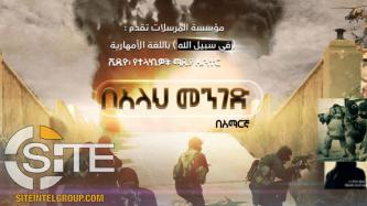 Amharic IS-linked Group Publishes Video Chant Inciting for Jihad as Inaugural Release