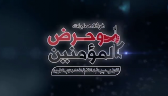 AQ-aligned Jihadi Coalition Previews Upcoming Video Documenting Jabal Turkman Commando Raids