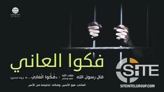 IS Supporter Calls to Avenge Jailed Muslims by Attacking Judges, Police and Intelligence Officers, and Politicians