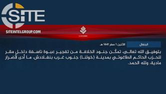IS Claims Credit for Bomb Blast at Awami League Office in Khulna (Bangladesh)