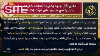 JNIM Claims Killing 6 Gendarmes in Ambush Near Mali-Burkina Faso Border