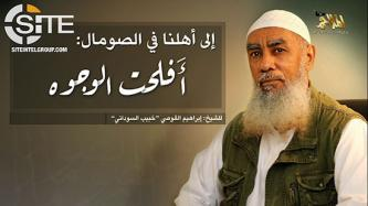 AQAP Official Praises Shabaab for Baledogle Airfield Raid in Audio Speech Extolling Brotherhood in Islam