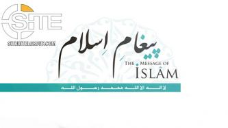 AQIS Promotes Violent Imposition of Shariah Rule in Final Episode of Documentary on Pakistan