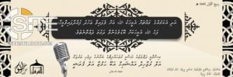 Latest Furqan Foundation Speech Translated to Indonesian and Dhivehi