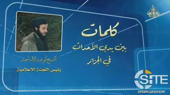 AQIM Official Confirms Group's Continued Existence in Algeria, Reiterates Support to Algerian Protestors