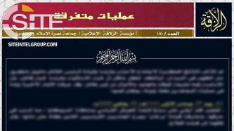 JNIM Claims Bombing Belgian Military Vehicle in Gao in Report on Recent Operations