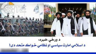 "In Lead-up to Signing Agreement with U.S., Afghan Taliban Promotes its ""Political and Military Unity,"" Desire for Islamic Government"