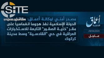 'Amaq Reports IS Suicide Raid at Iraqi Intel HQ in Kirkuk