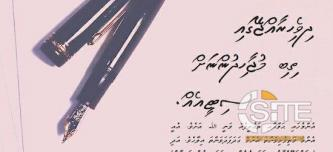 Voice of Hind Magazine Issue 4 Appeals to Mujahideen in the Maldives