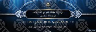 IS Spokesman Speech on COVID-19 Translated to Dhivehi