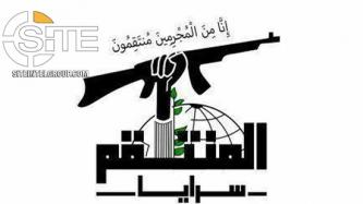 "New Iraq-based Shi'a Militant Group ""Brigade of the Avenger"" Announces its Founding"
