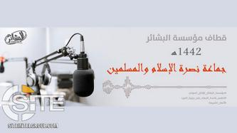 AQAP-Produced Chant Glorifies Fellow AQ Branch JNIM