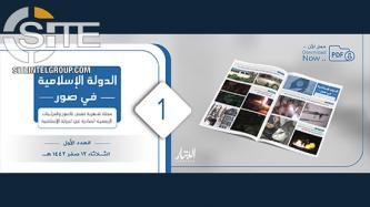 IS-aligned al-Battar Media Launches Photography Magazine with Scenes from Photo Reports, Videos