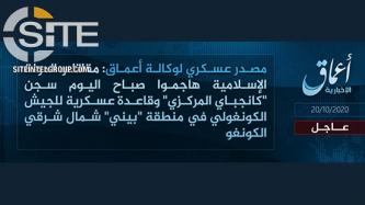 IS Claims Raid at Kangbayi Prison in DR Congo