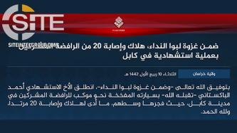 3 Days After Deadly Suicide Bombing at Educational Center in Kabul, ISKP Claims SVBIED Operation in Capital