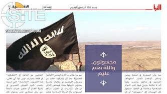 "IS Says Media Attributing its Operations to ""Unknowns"" is Plot to Hide its Strength from Supporters"