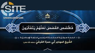 Infrastructure & Western Companies in Saudi Arabia & Africa Identified as Targets by IS Spokesman