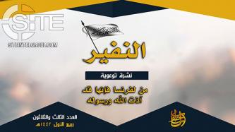 Al-Qaeda Expresses Support for Boycotting French Products While Calling for Violence to Avenge Insults to Prophet Muhammad