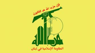 Hezbollah Condemns U.S. Intention to Designate Ansar Allah (Houthis) a Foreign Terrorist Organization