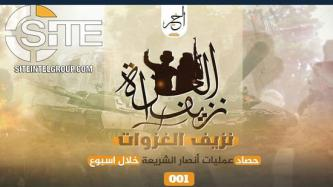 Nascent Pro-AQ Media Unit Releases Video Infographic on AQAP Operations