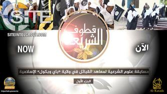 Shabaab Video Documents Shariah Knowledge Competition by Children, Young Men in 5 Seminaries